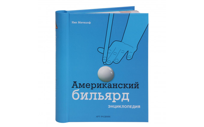 Книга Американский бильярд. Энциклопедия. Меткалф Н.