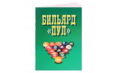 Книга Бильярд. Пул. Надеждина В.